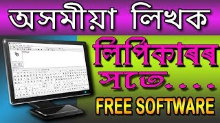how to use assamese keybord in pc with lipikar || free software of Assamese typing screenshot 2