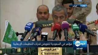 أخبار عربية: مؤتمر في السعودية لتقويض قدرات التنظيمات الإرهابية