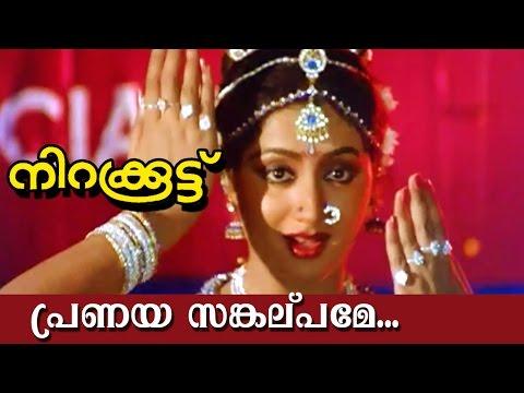 Pranaya Sankalpame... | Nirakkoottu | Super Hit Movie Song | Video Song