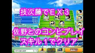 キャプテン翼 ~たたかえドリームチーム~  EX3   イベント次藤で何とかクリア