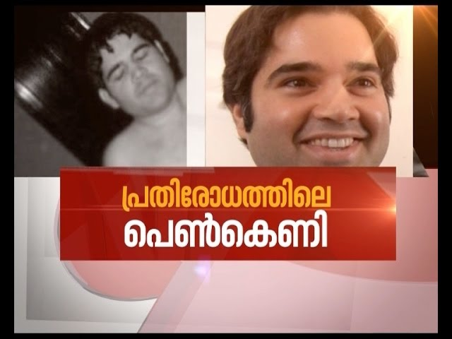 Honey Trap allegations against Varun Gandhi; Pictures Leaked | News Hour 23 Oct 2016