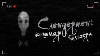 """Короткометражный фильм """"Слендермен: Кошмар блогера"""""""