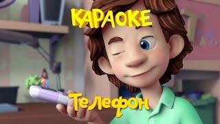 Караоке для детей - Телефон - Фиксипелка из мультфильма Фиксики(Караоке песенка Фиксиков