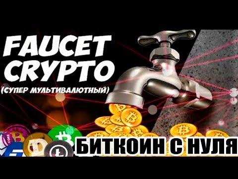 Биткоин с нуля. Faucet Crypto Best Faucet. Биткоин краны.