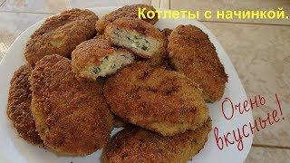 Вкуснейшие котлеты с начинкой или мясные зразы.