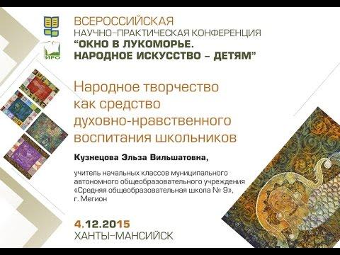 05 Кузнецова ЭВ Мегион