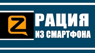 Рация из смартфона (zello рация) - программы для андроид(Группа вконтакте - http://vk.com/you2berchannel Программа - https://play.google.com/store/apps/details?id=com.loudtalks&hl=ru В этом видео я покажу..., 2014-08-25T15:10:30.000Z)