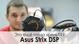 Обзор игровых наушников Asus STRIX DSP — звук, который нужен именно вам!