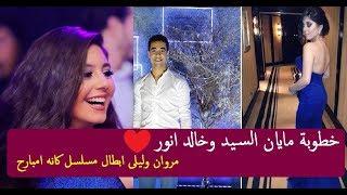 خطوبة خالد انور ومايان السيد ابطال مسلسل كانه امبارح (ليلى ومروان)