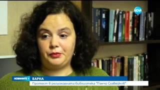 Протест в музеи, библиотеки и галерии - Новините на Нова (24.11.2015г.)