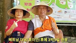 ● 베트남  다낭 / 3박 5일 관광 영상.(2018.12.4 ~8)