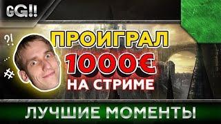 Проиграл 1000€ на стриме!!