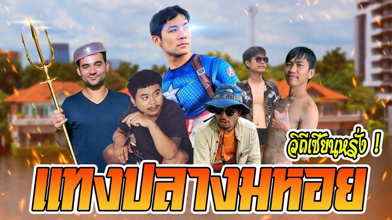 แทงปลา...งมหอยวิถีเซียนหรั่ง feat.Thibaan channel [คนหลงรส EP.94]