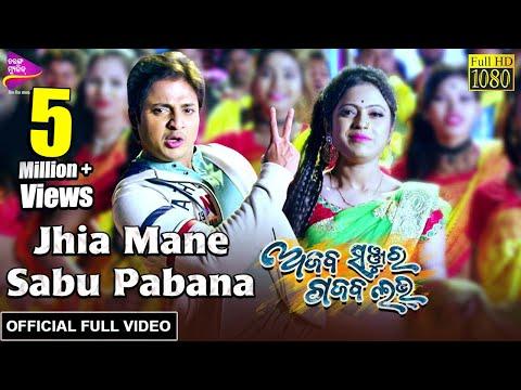 Jhia Mane Sabu Pabana | Official Full Video | Ajab Sanjura Gajab Love | Humane Sagar, Babushan