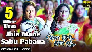 Jhia Mane Sabu Pabana | Official Full | Ajab Sanjura Gajab Love | Humane Sagar, Babushan