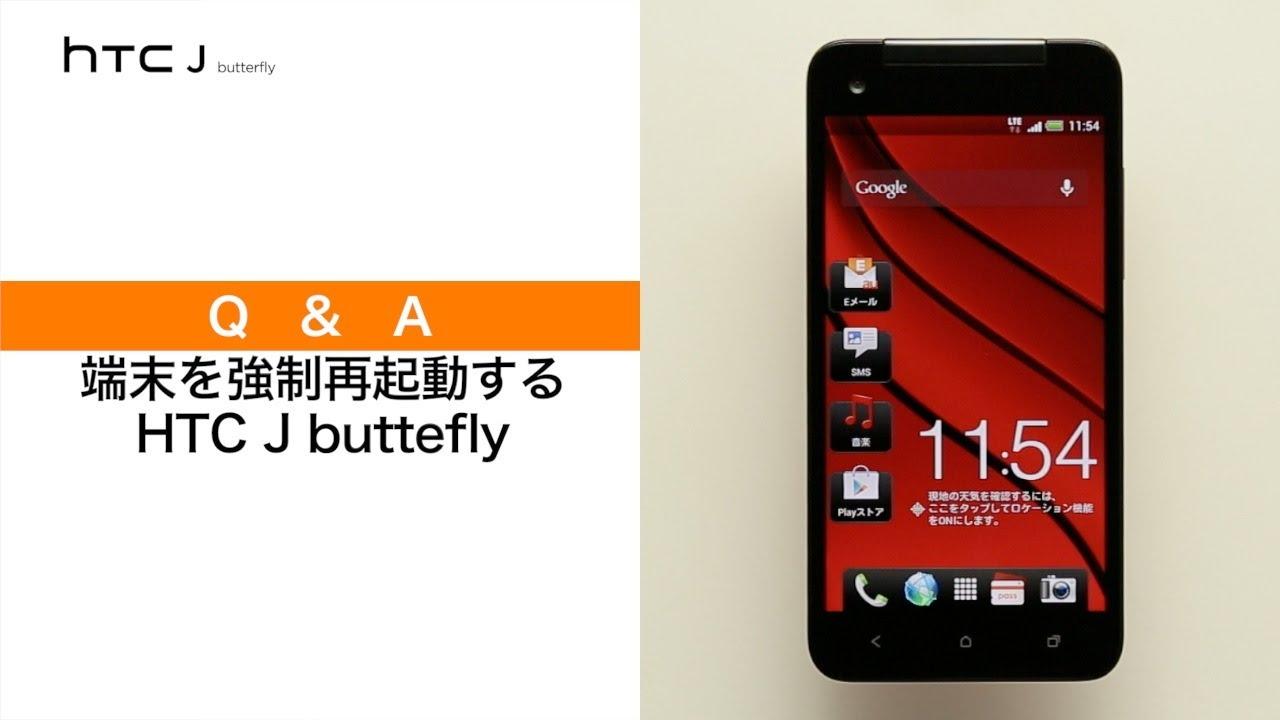 【HTC J butterfly】端末を強制再起動する