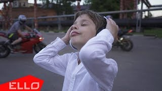Никита Михеев - Я хочу музыку  Ello Kids