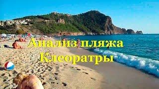 Alanya Cleopatra beach  2015/ Пляж Клеопатры в Алании 2015