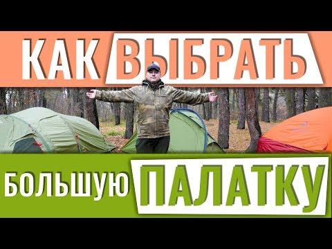 Больше – не всегда лучше: выбираем просторную палатку