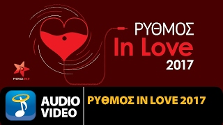 Various Artists - Ρυθμός In Love 2017 (Audio Video HQ)
