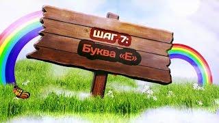 Шаг 07. Буква «E» (курс «Ускоренное обучение чтению: АВС») (Ярослав Дмитриев)