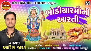 Khodiyar Maa Ni Aarti | Lakh Lakh Divda Ni Aarti | New Gujarati Devotional Song | FULL Audio