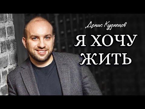 Я хочу жить - Single, Денис Кузнецов  (премьера клипа 2019)