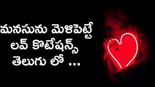 best love quotations in telugu   telugu heart touching love failure quotes   prema kavitha   News6G