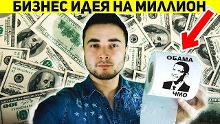 Как парень поднял 100 миллионов на туалетной бумаге! Смотри и учись !(, 2018-05-29T13:54:51.000Z)