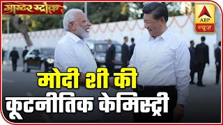 Know Why PM Modi's Chemistry With Chinese President Xi Jinping Is Not As Good As Other World Leaders