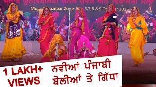 GNC NARANGWAL (Ldh) ! GIDHA - BOLIYAN (ਗਿੱਧਾ) at ZONAL YOUTH & HERITAGE FEST-15 of PU CHD ! Part 2nd