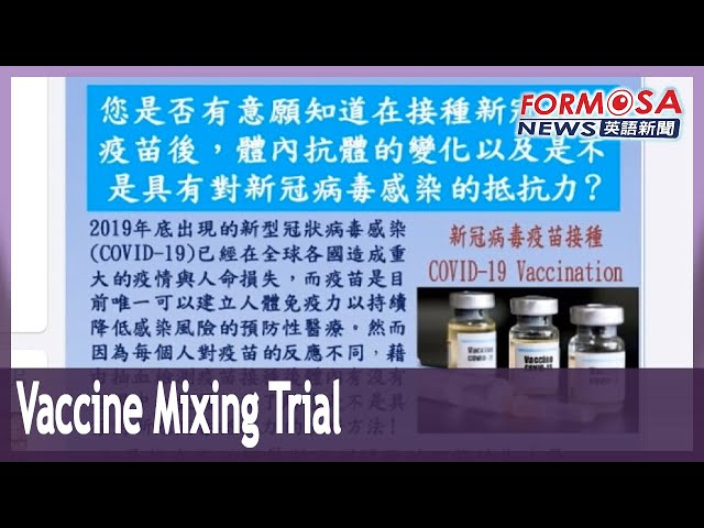 NTU Hospital recruiting Medigen recipients for vaccine mixing trial
