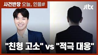 """박수홍 """"정식 고소"""" vs 친형 측 """"적극 대응할 것""""…법정 공방 예고 / JTBC 사건반장"""