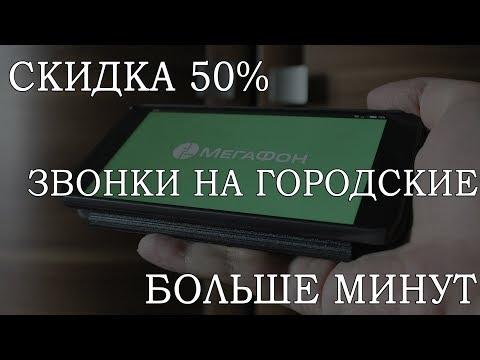 Лучший тариф Мегафона - для тех, кто захотел сменить оператора (MNP)