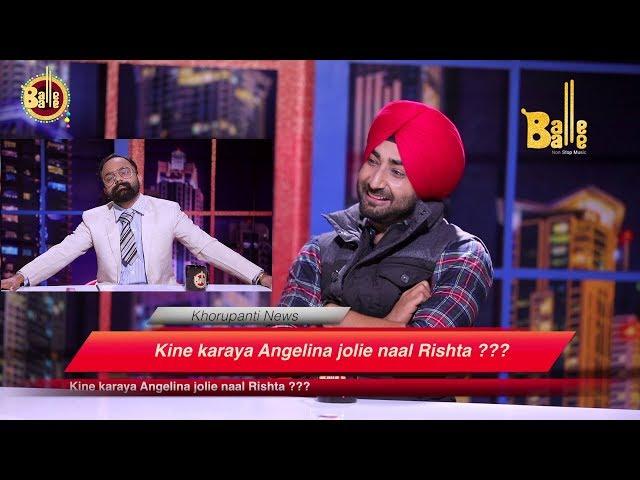 E05.2- Khorupanti News with Lakha Ft. Ranjit Bawa Ep.2 || Balle Balle TV || Full Interview