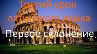 Третий урок латинского. Первое склонение.avi
