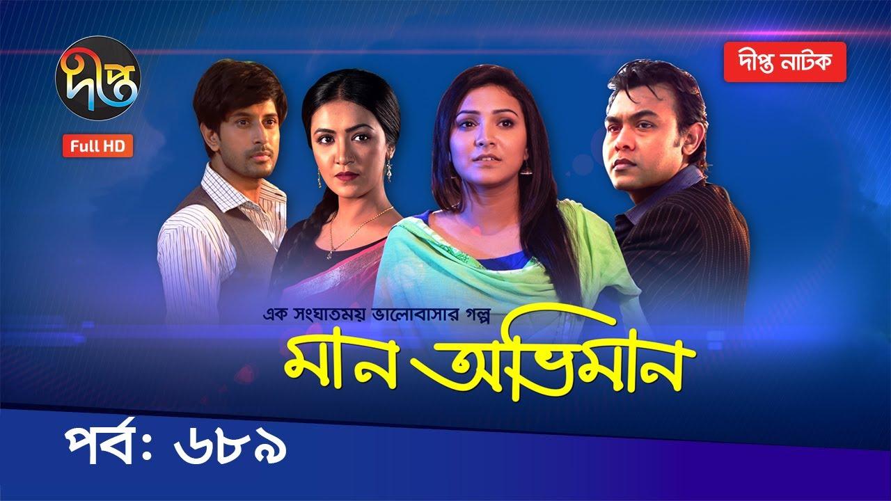Maan Obhiman - মান অভিমান | EP 689 | Bangla Natok | Rosie Siddiqui, Samapti, Shibli Nawman