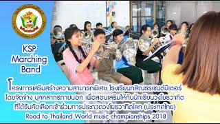 การฝึกซ้อมเพื่อเตรียมความพร้อมเข้าสู่การประกวดวงโยธวาทิตโลก (ประเทศไทย)  Road to TWMC2018