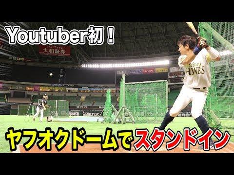 ヤフオクドームでトクサンが…軟式スタンドイン!YouTuber史上初の快挙だ。