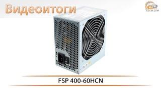FSP 400-60HCN - видеоитоги обзора бюджетного блока питания