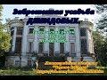 Заброшенная усадьба Демидовых,п.Тайцы,Гатчинский р-он, 03.09.18г.