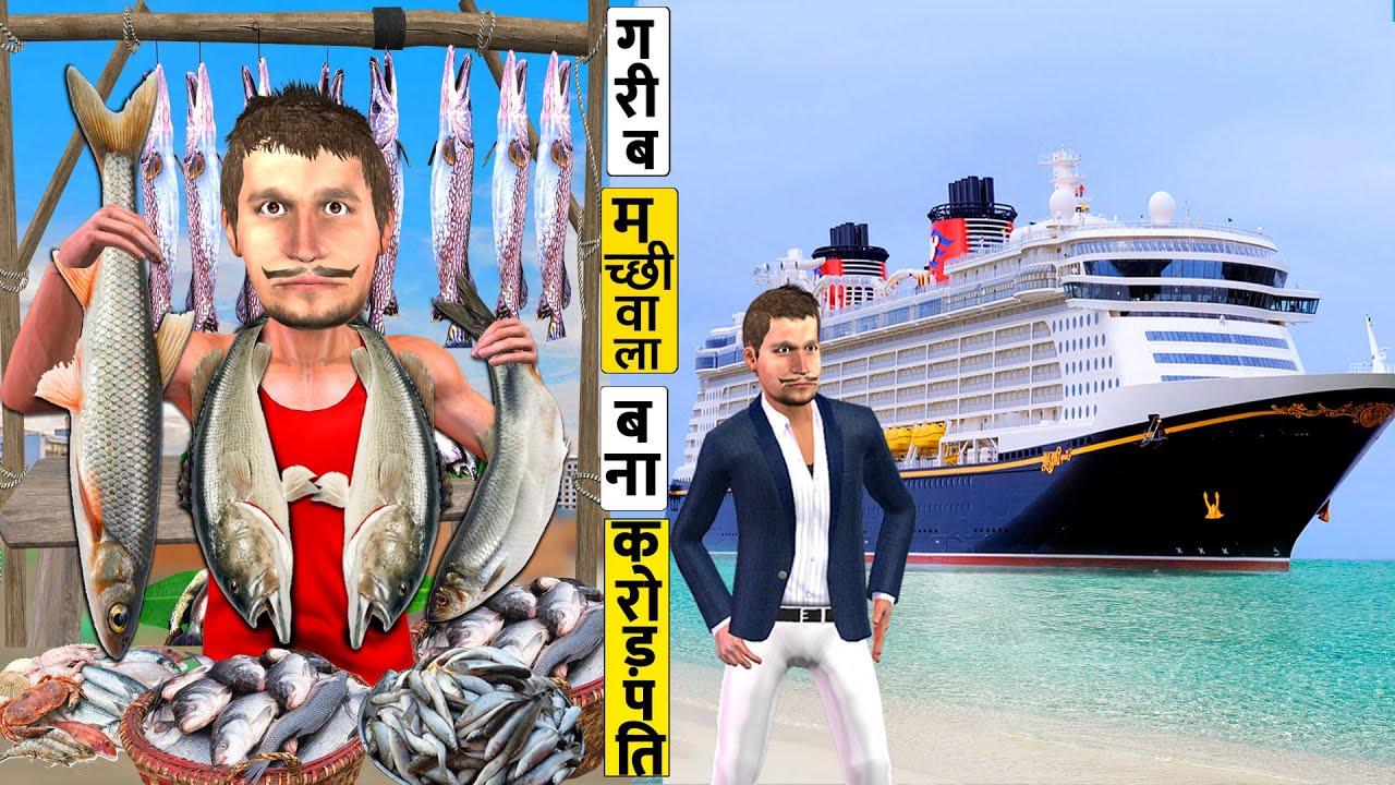 गरीब मछलीवाला करोड़पति Fisherman Business Success Hindi Story New Comedy Video Hindi Kahaniya Comedy