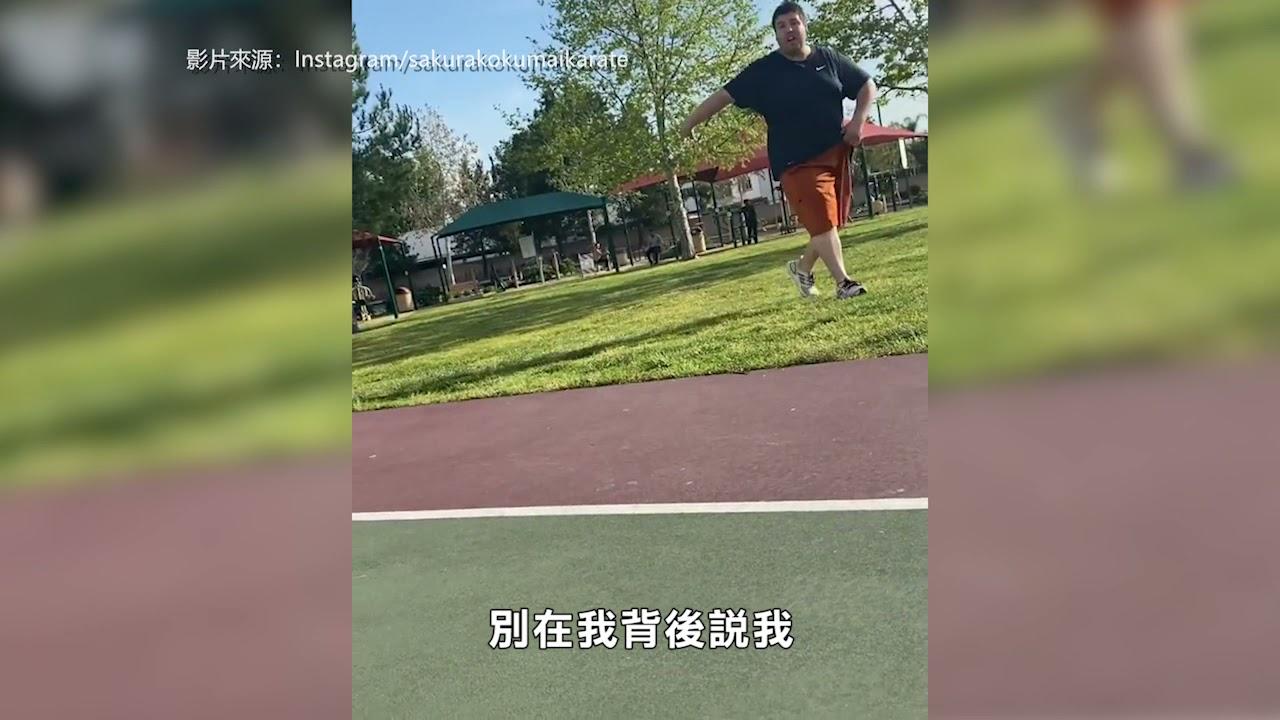【天下新聞】加州: 亞裔奧運健兒公園鍛煉 遭陌生男子辱罵