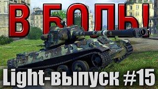 Video В боль! - Light выпуск №15 [World of Tanks] download MP3, 3GP, MP4, WEBM, AVI, FLV Maret 2018