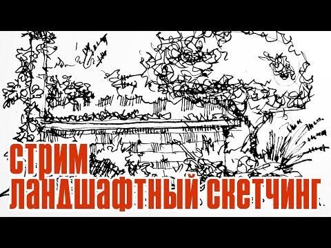 Ландшафтная Архитектура - Как Рисовать  виды и  ракурсы. Ночной стрим - Эдуард Кичигин