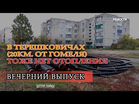 В Терешковичах (20км. от Гомеля) тоже нет отопления. ВЕЧЕРНИЙ ВЫПУСК «СН» 9.10.2019