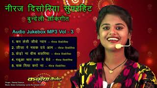 बुन्देली छतरपुर टॉप लोकगीत / नीरज दिसोरिया / MP3 Audio Juebox Vol 3