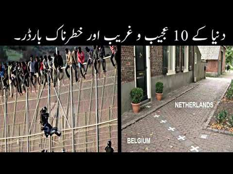 Top 10 Rare Borders In The World Urdu | PAKISTAN INDIA BORDER | Haider Tv