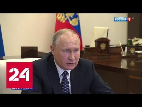Непростая, но не безнадежная ситуация: Путин выслушал рекомендации вирусологов - Россия 24