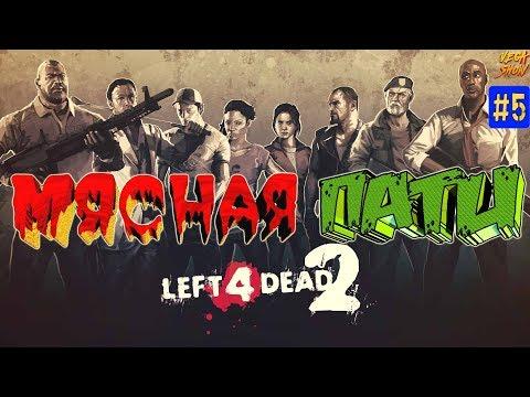 ????Left 4 Dead 2 - Мясная пати! #5 экшн шутер хоррор стрельба выживание стрим зомби